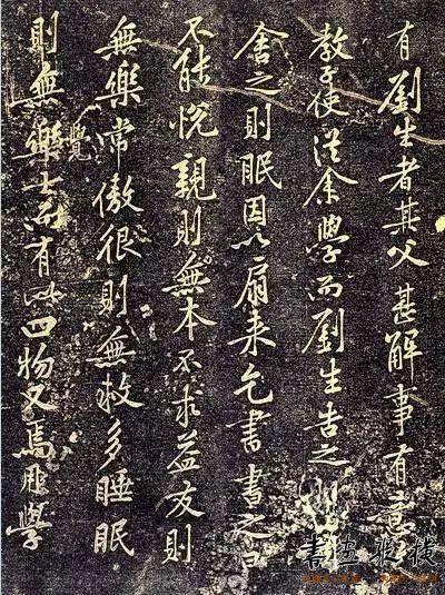 黄庭坚 刘生帖 帖芯高27.4cm 见明拓《清鉴堂帖》