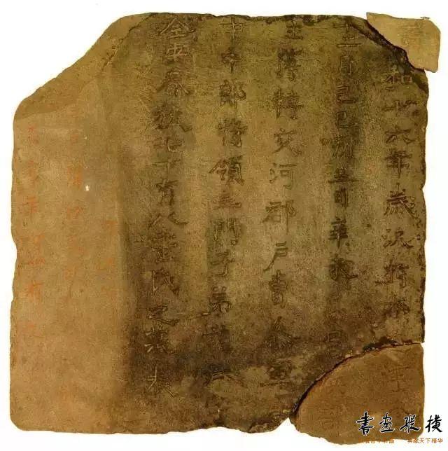 《画承墓表》砖,石刻,《画承夫人张氏墓表》,尺寸不详。北京故宫博物院藏。