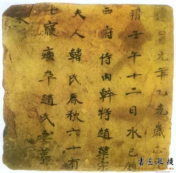 《赵荣宗妻韩氏墓表》砖,墨笔,纵35×横35×厚3.7厘米。北京故宫博物院藏。