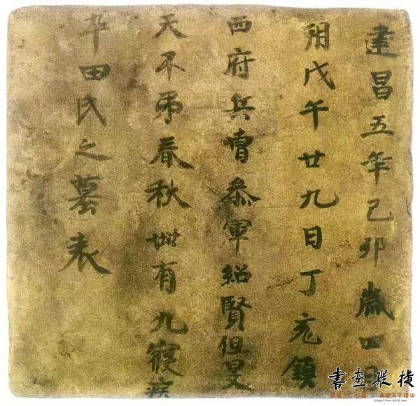 《田绍贤墓表》,砖,墨笔,纵34.3、横34.3、厚3厘米。北京故宫博物院藏。