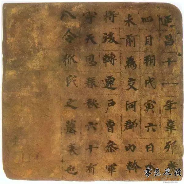 《令狐天恩墓表》砖,墨笔,纵41.6、横41、厚4.7厘米。北京故宫博物院藏。