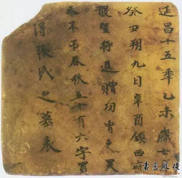 《张买得墓表》,砖,墨笔,纵35.6、横36.3、厚4.3厘米。北京故宫博物馆藏。