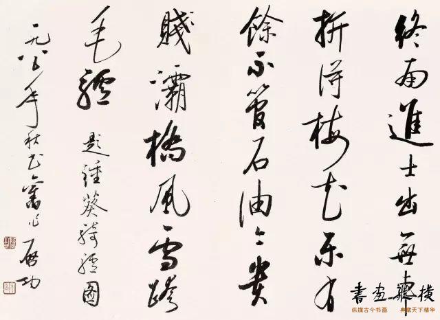 就是学音乐的练谱子,只有反复进 写出的字具有传统书法的法度和神