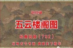 (792)宋 赵伯骕 五云楼阁图 克利夫兰博物馆藏