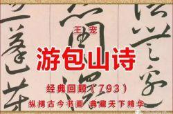(793)明 王宠 游包山诗 天津艺术博物院藏