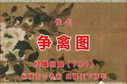 (794)宋 佚名 争禽图 纳尔逊艾金斯艺术博物馆藏