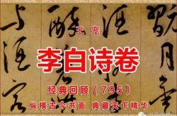 (795)明 王宠 李白诗卷 朵云轩藏