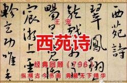 (796)明 王宠 西苑诗卷 天津艺术博物馆藏
