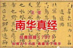 (797)明 王宠 南华真经 荣宝斋藏