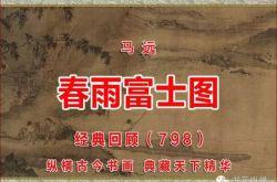 (798)宋 马远 春雨富士图 纳尔逊艾金斯艺术博物馆藏