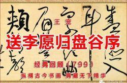 (799)明 王宠 送李愿归盘谷序 台北故宫博物院藏
