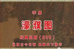 (800)宋 李唐 濠濮图 天津博物馆藏