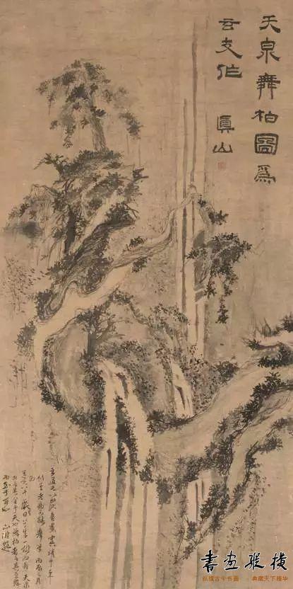 天泉舞柏图 纸本墨笔 轴 119.1cm×59cm 晋祠博物馆藏
