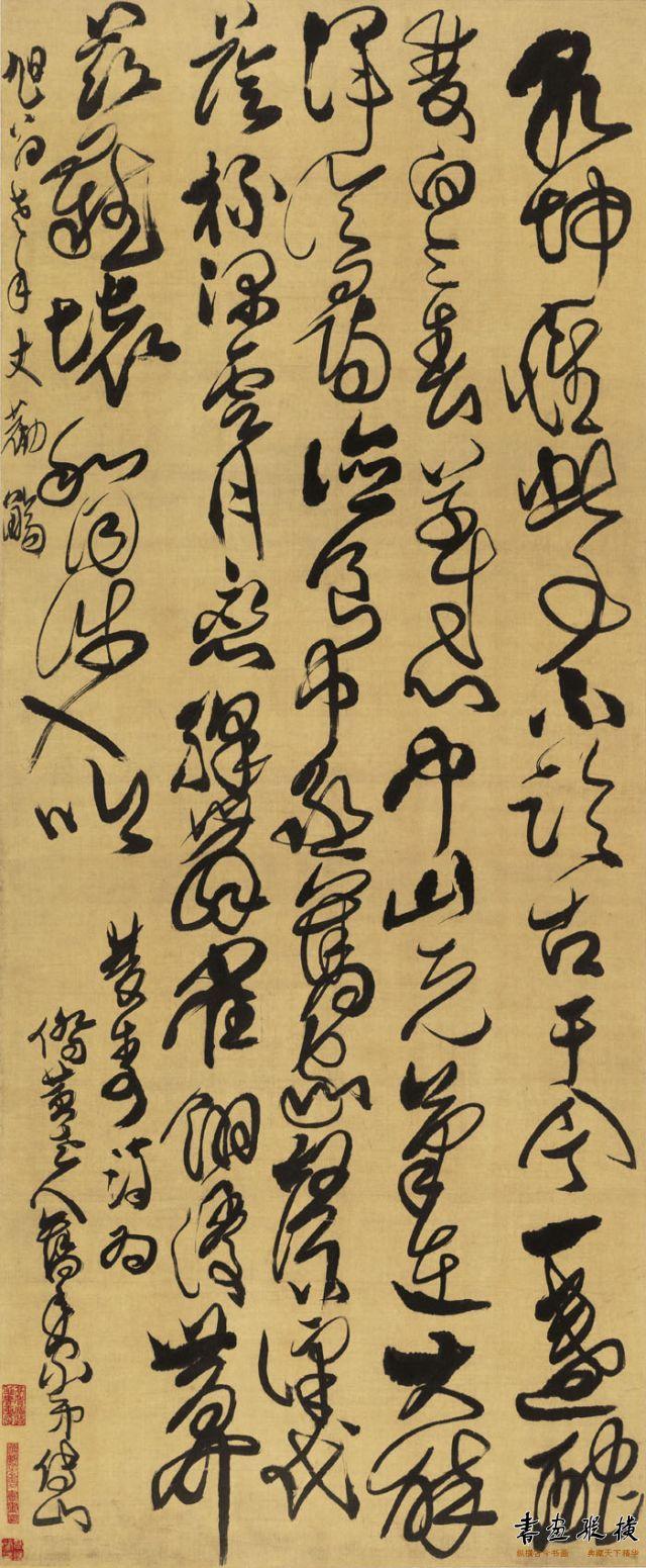 傅山《草书乾坤惟此事五言诗》轴 纵:122.4厘米,横:51.7厘米,上海博物馆藏