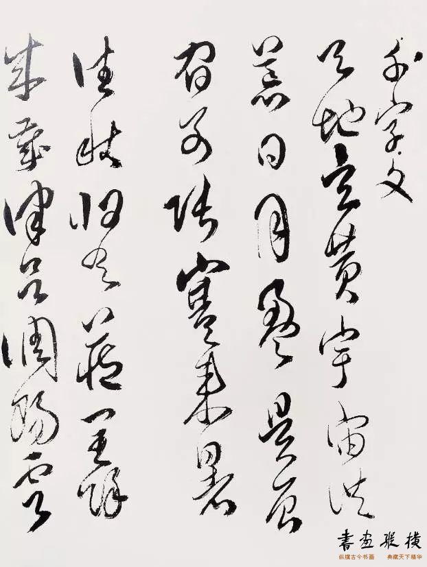 傅山千字文(局部) 行书 纸本 册页 24.3 cm×13 cm 山西博物院藏