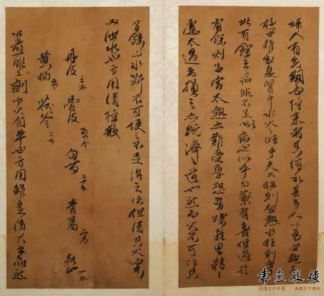 医学手稿 19开 纸本 22.1×11.4cm 山西博物院藏