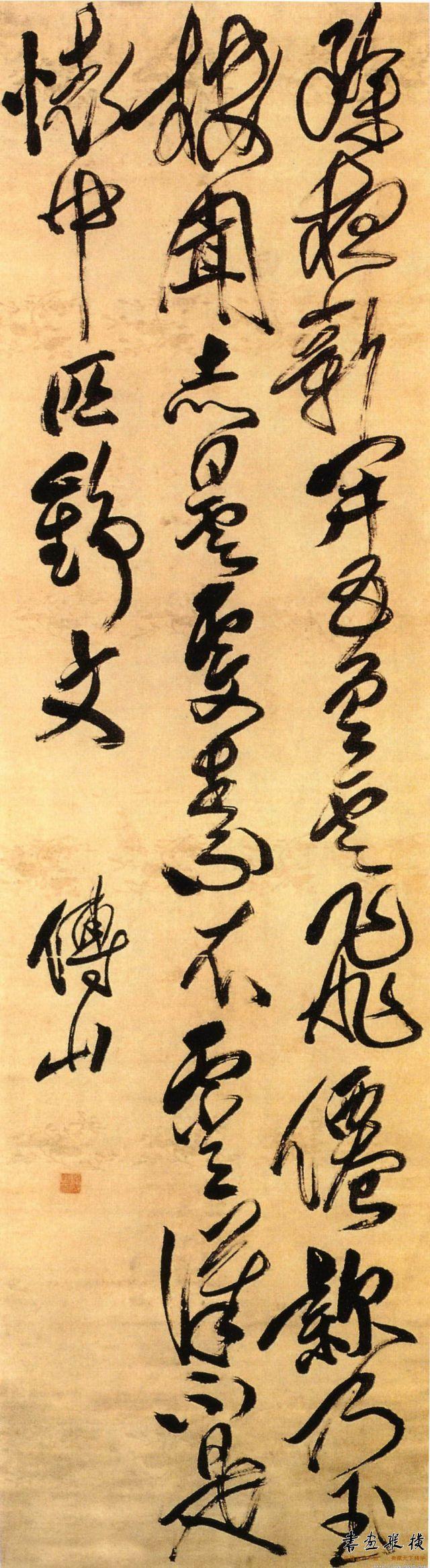 傅山《行草七言诗》轴 ,花绫本,行草书。纵182.9厘米,横50.8厘米,故宫博物馆藏