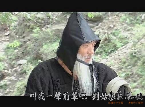 电影《七剑下天山》里的傅青主