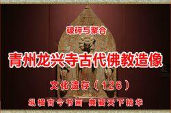 美国弗利尔美术馆的中国雕像