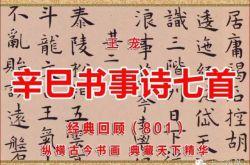 (801)明 王宠 辛巳书事诗册 台北故宫博物院藏
