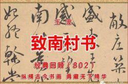 (802)明 王宠 致南村书 大都会博物馆藏