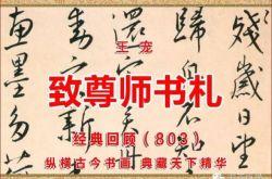 (803)明 王宠 致尊师书札 浙江省博物馆藏