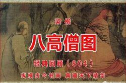 (804)宋 梁楷 八高僧图 上海博物馆藏