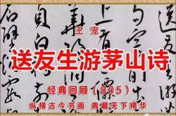 (805)明 王宠 送友生游茅山诗