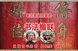 老北京胡同里的书法楹联