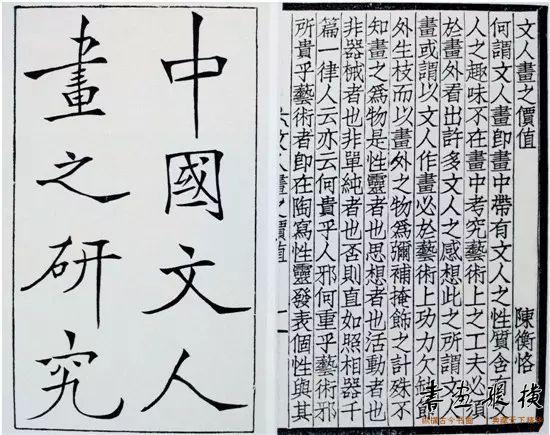 陈师曾 《中国文人画之研究》