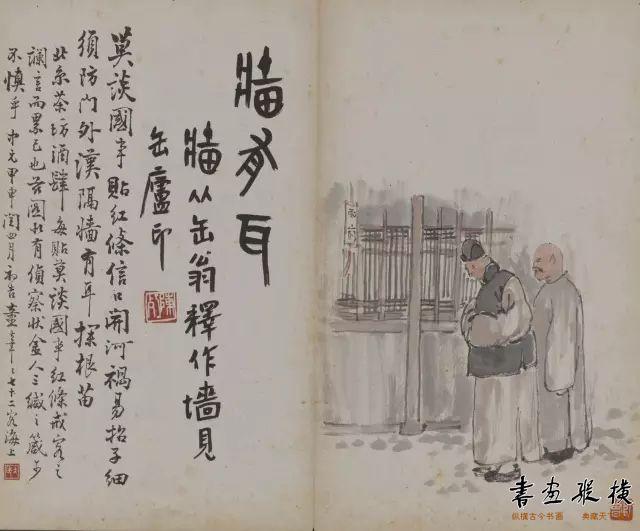 北京风俗图——墙有耳