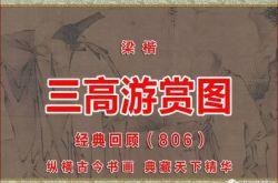 (806)宋 梁楷 三高游赏图 故宫博物馆藏