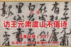(807)明 王宠 访王元肃虞山不值诗 重庆市博物馆藏