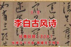 (808)明 王宠 李白古风诗 故宫博物院藏