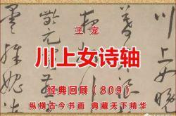 (809)明 王宠 川上女诗轴 故宫博物院藏