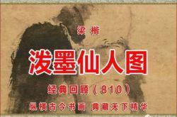 (810)宋 梁楷 泼墨仙人图 台北故宫博物院藏