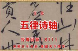 (811)明 王宠 五律诗 故宫博物院藏