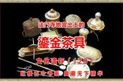 法门寺地宫出土的鎏金茶具