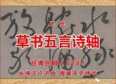(814)明 王宠 草书五言诗轴 故宫博物院藏