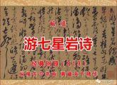 (819)明 解缙 游七星岩诗 故宫博物院藏