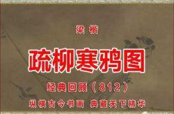(812)宋 梁楷 疏柳寒鸦图 故宫博物院藏
