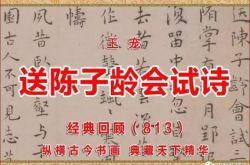 (813)明 王宠 送陈子龄会试诗 故宫博物院藏