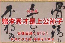 (815)明 倪元璐 赠李秀才是上公孙子轴 故宫博物院藏