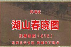 (816)宋 陈清波 湖山春晓图 故宫博物院藏