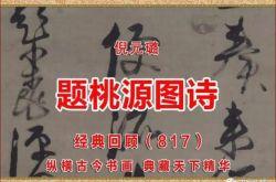 (817)明 倪元璐 题桃源图诗 故宫博物院藏