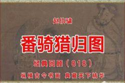 (818)宋 赵伯骕 番骑猎归图 故宫博物院藏