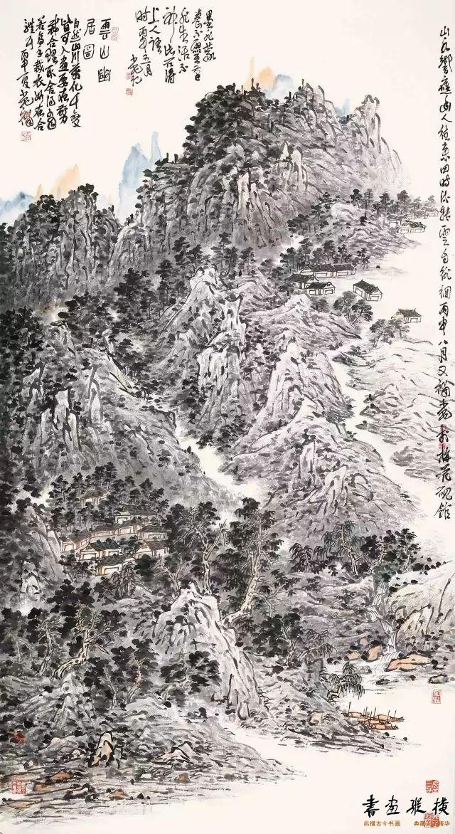 云山幽居图 180x96cm 纸本 2016
