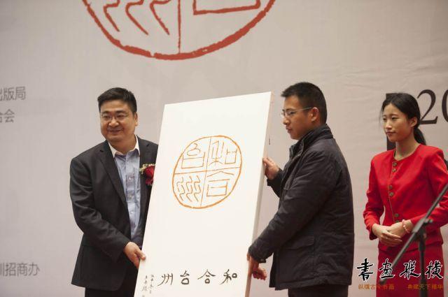 """向台州市委宣传部赠送""""和合台州""""篆刻作品"""