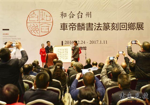向台州博物馆捐赠车帝麟书法作品