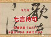 (823)明 米万钟 七言诗句 故宫博物院藏